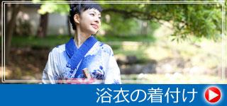浴衣の着付けができる名古屋市中川区の美容院