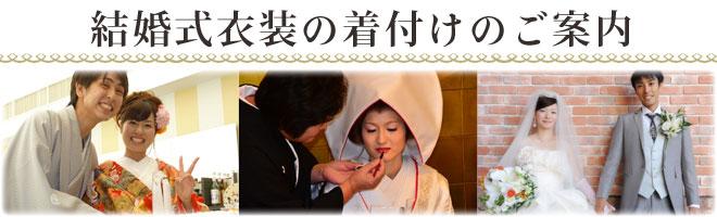 ウェディングドレス・タキシード、白無垢、打掛、袴の着付けのご案内