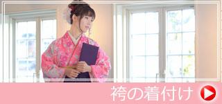 名古屋市中川区で入学式・卒業式の袴の着付けができる美容院