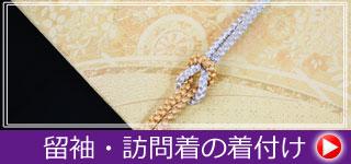 留袖・訪問着の着付けができる名古屋市中川区の美容院