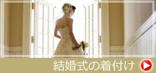 結婚式のウェディングドレス・着物・タキシード・袴の着付けができる美容院