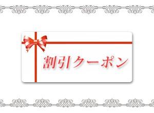 名古屋市中川区荒子美容室の割引クーポン