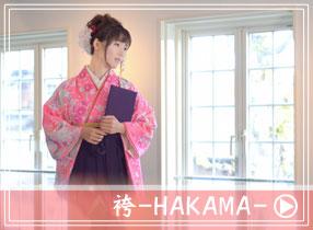 入学式・卒業式の袴着付けができる美容院