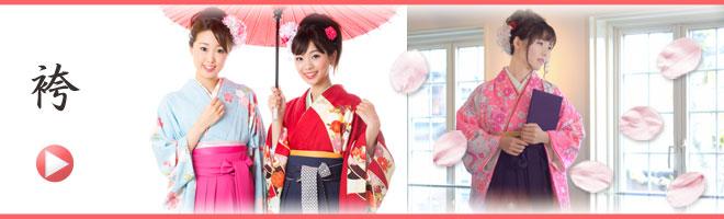 名古屋市中川区で袴の着付けができる美容院
