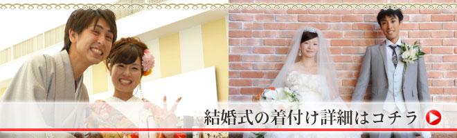 結婚・ご挙式の着付けなら名古屋市高畑・荒子の美容室