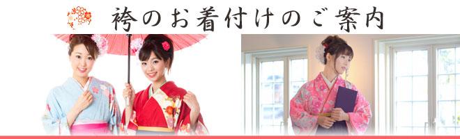 入学式・卒業式の袴の着付けができる美容院
