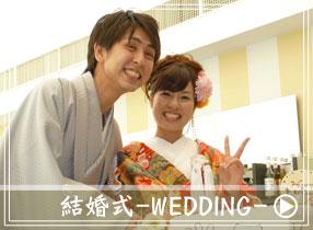 結婚式の着付けができる名古屋市中川区の美容院