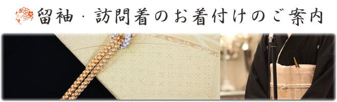 留袖・訪問着の着付けができる名古屋市の美容室