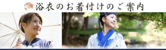 名古屋市中川区で浴衣の着付けができる美容室