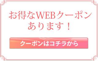 名古屋市中川区の美容室の割引webクーポン