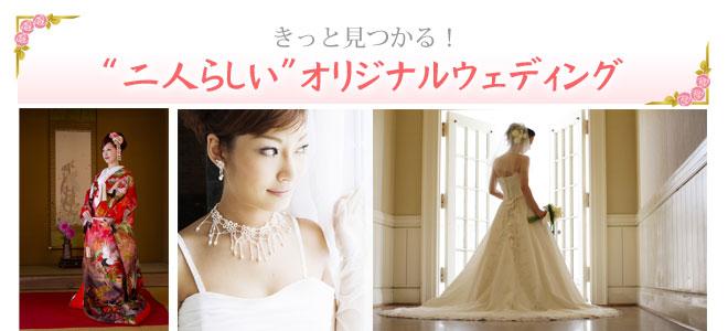 節約できる激安のオリジナル結婚式