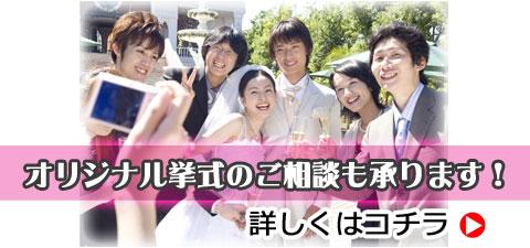 激安のオリジナル挙式・結婚式