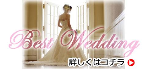 二人らしいオリジナル結婚式