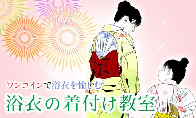 ワンコイン500円の浴衣着付け教室開催