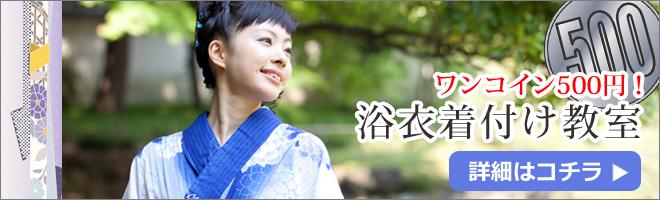 ワンコイン500円で参加できる名古屋市中川区の浴衣着付け教室